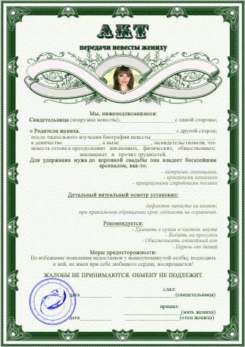 Акт передачи невесты жениху. Поздравления от свидетельницы.