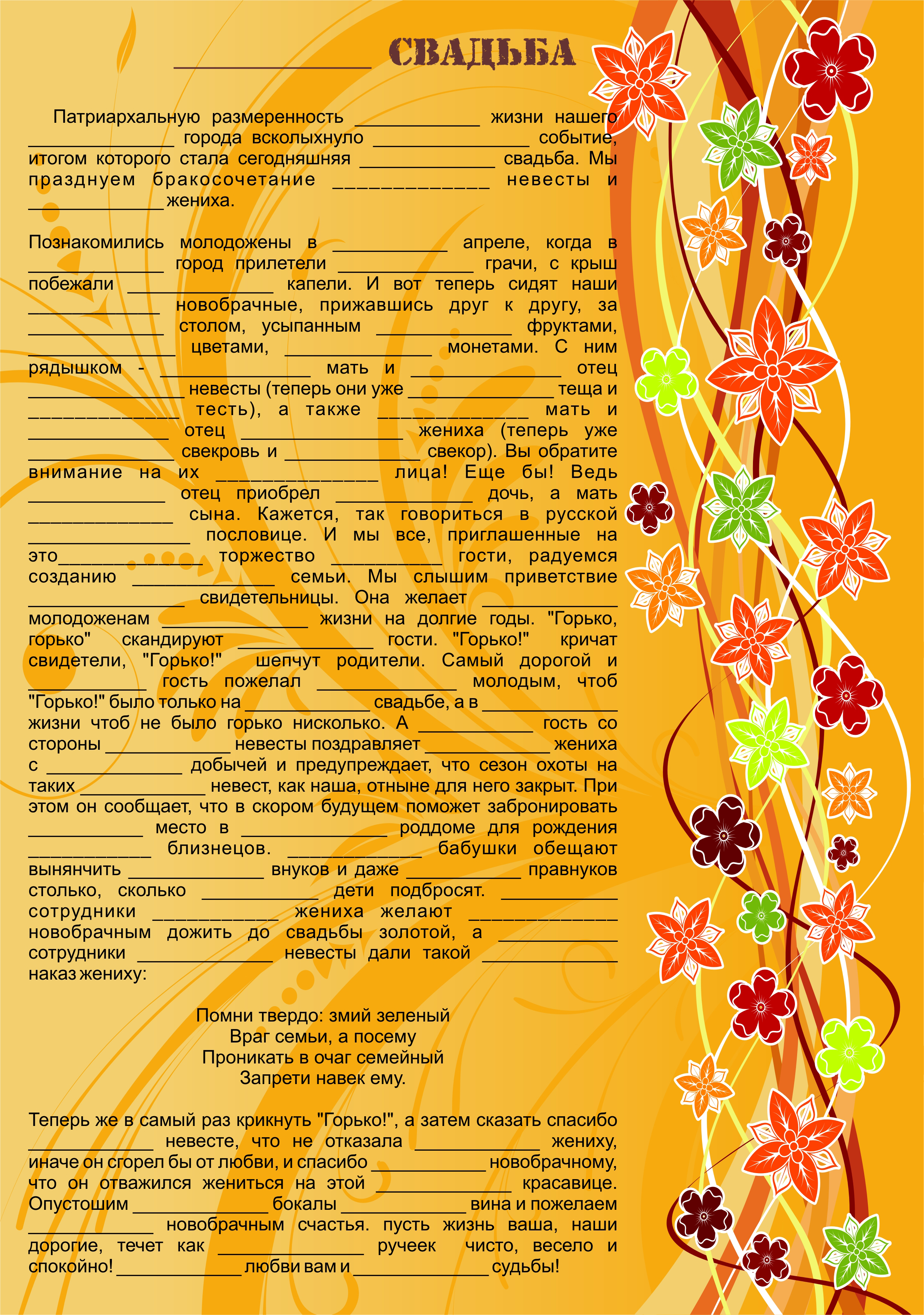 Представление гостям на юбилее иностранных гостей шутка - 7я.ру 65